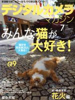 デジタルカメラマガジン(月刊誌)(2017年7月号)(雑誌)