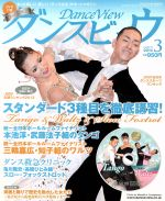 ダンスビュウ(月刊誌)(2014年3月号)(DVD付)(雑誌)