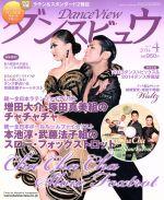 ダンスビュウ(月刊誌)(2014年4月号)(DVD付)(雑誌)
