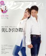 ダンスファン(月刊誌)(2015年1月号)(雑誌)
