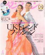 ダンスファン(月刊誌)(2015年4月号)(雑誌)