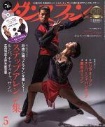 ダンスファン(月刊誌)(2015年5月号)(雑誌)