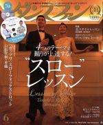 ダンスファン(月刊誌)(2015年6月号)(雑誌)
