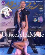 ダンスファン(月刊誌)(2016年2月号)(雑誌)