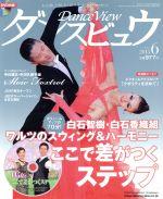 ダンスビュウ(月刊誌)(2015年6月号)(DVD付)(雑誌)