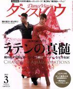 ダンスビュウ(月刊誌)(2017年3月号)(DVD付)(雑誌)