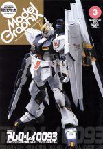 Model Graphix(月刊誌)(2013年3月号)(雑誌)