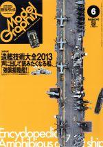 Model Graphix(月刊誌)(2013年6月号)(雑誌)