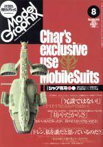 Model Graphix(月刊誌)(2013年8月号)(雑誌)