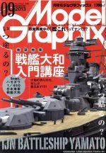 Model Graphix(月刊誌)(2013年9月号)(雑誌)