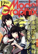 Model Graphix(月刊誌)(2013年12月号)(雑誌)
