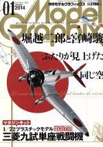 Model Graphix(月刊誌)(2014年1月号)(雑誌)