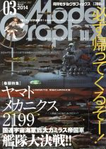 Model Graphix(月刊誌)(2014年3月号)(雑誌)
