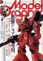 Model Graphix(月刊誌)(2014年4月号)(雑誌)