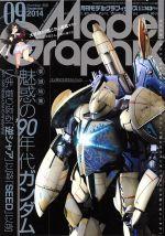 Model Graphix(月刊誌)(2014年9月号)(雑誌)