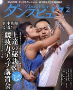 ダンスビュウ(月刊誌)(2018年2月号)(DVD付)(雑誌)