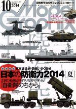 Model Graphix(月刊誌)(2014年10月号)(雑誌)
