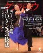 ダンスビュウ(月刊誌)(2018年3月号)(DVD付)(雑誌)