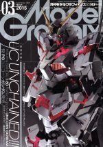 Model Graphix(月刊誌)(2015年3月号)(雑誌)