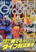 Model Graphix(月刊誌)(2015年4月号)(雑誌)