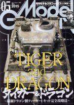 Model Graphix(月刊誌)(2015年5月号)(雑誌)