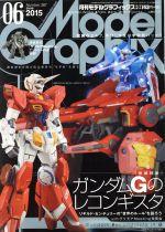 Model Graphix(月刊誌)(2015年6月号)(雑誌)