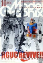 Model Graphix(月刊誌)(2015年10月号)(雑誌)
