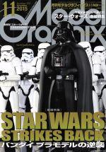 Model Graphix(月刊誌)(2015年11月号)(雑誌)
