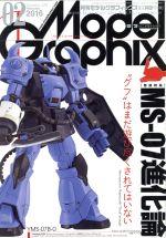 Model Graphix(月刊誌)(2016年2月号)(雑誌)