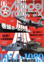 Model Graphix(月刊誌)(2016年6月号)(雑誌)