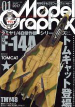 Model Graphix(月刊誌)(2017年1月号)(雑誌)