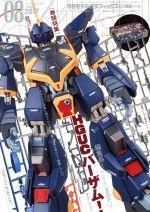 Model Graphix(月刊誌)(2017年8月号)(雑誌)