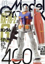 Model Graphix(月刊誌)(2018年3月号)(雑誌)