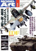 MODEL Art(月刊誌)(2013年1月号)(雑誌)