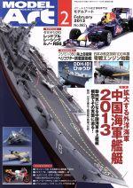 MODEL Art(月刊誌)(2013年2月号)(雑誌)