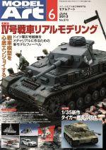MODEL Art(月刊誌)(2013年6月号)(雑誌)