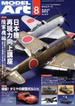 MODEL Art(月刊誌)(2013年8月号)(雑誌)