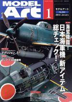 MODEL Art(月刊誌)(2014年1月号)(雑誌)