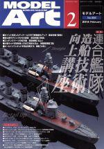 MODEL Art(月刊誌)(2014年2月号)(雑誌)