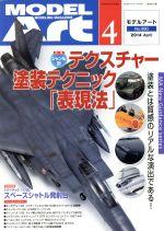 MODEL Art(月刊誌)(2014年4月号)(雑誌)