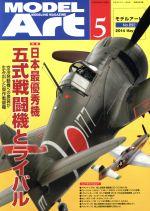 MODEL Art(月刊誌)(2014年5月号)(雑誌)