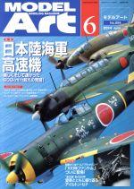 MODEL Art(月刊誌)(2014年6月号)(雑誌)