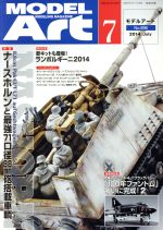 MODEL Art(月刊誌)(2014年7月号)(雑誌)