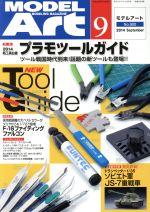 MODEL Art(月刊誌)(2014年9月号)(雑誌)