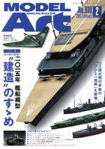 MODEL Art(月刊誌)(2015年2月号)(雑誌)