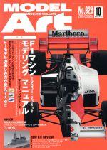 MODEL Art(月刊誌)(2015年10月号)(雑誌)