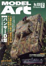 MODEL Art(月刊誌)(2015年12月号)(雑誌)