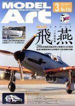 MODEL Art(月刊誌)(2016年3月号)(雑誌)