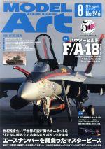MODEL Art(月刊誌)(2016年8月号)(雑誌)