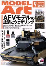 MODEL Art(2016年9月号)月刊誌